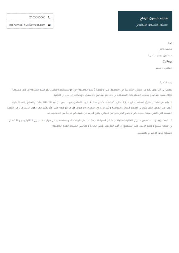 مجاني -  قالب خطاب تعريفي 12