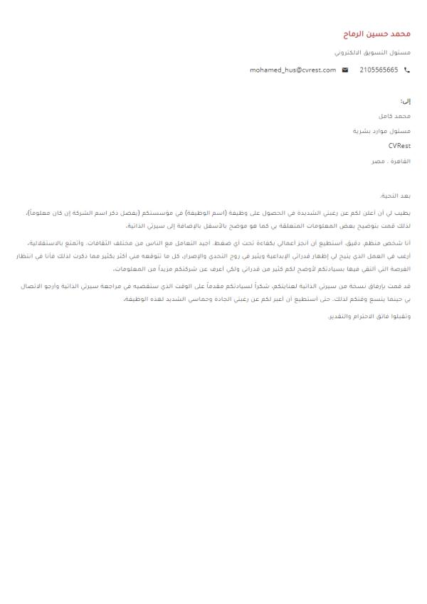مجاني -  قالب خطاب تعريفي 6