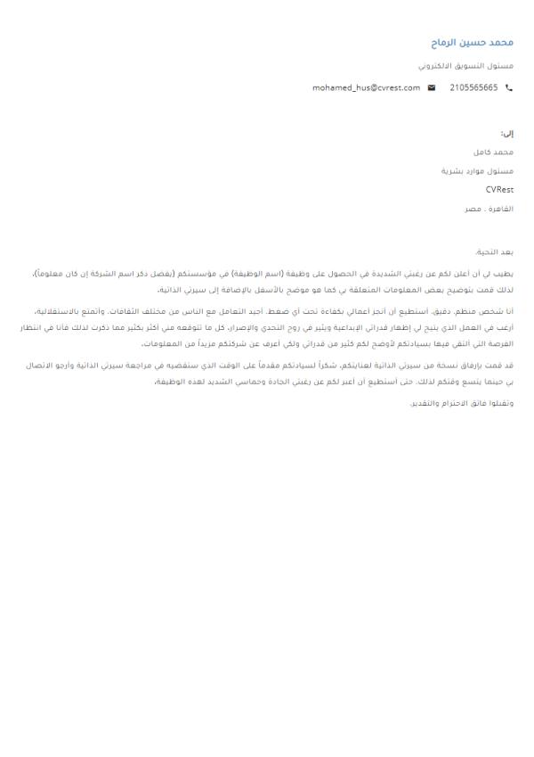 مجاني -  قالب خطاب تعريفي 7