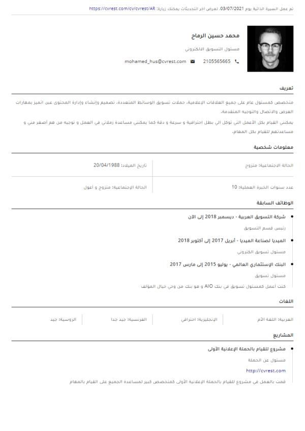 مجاني -  قالب سيرة ذاتية احترافي 1