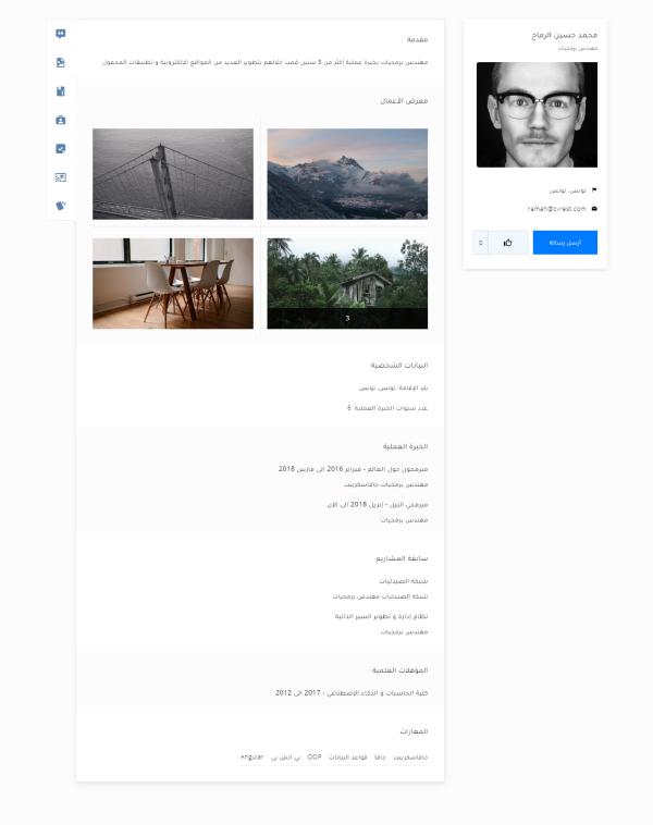مجاني -  قالب سيرة ذاتية رقمية احترافية 2
