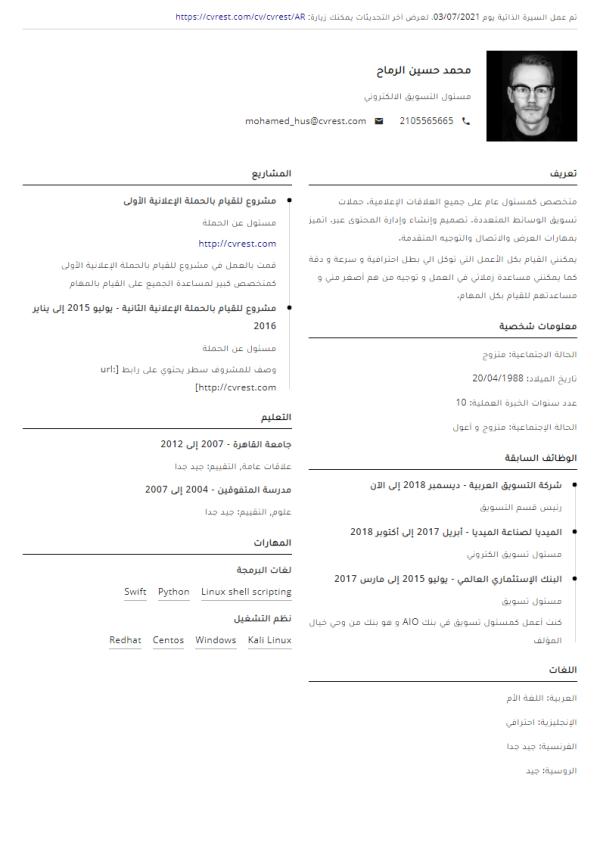 مجاني -  قالب سيرة ذاتية من صفحة واحدة 1